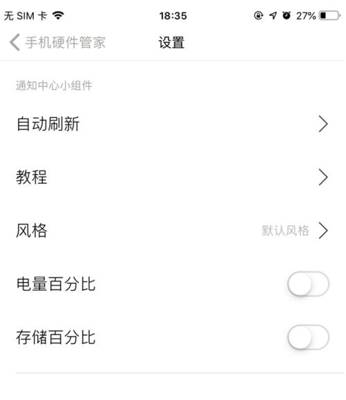 唐山苹果维修点教你iPhone手机怎么看内存?