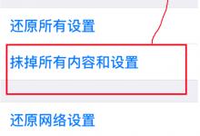 天津苹果维修点教你如何解决苹果手机IOS12内存占用高的问题-手机维修网