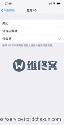青岛苹果维修为大家解决手机更新系统后用不了4g的故障