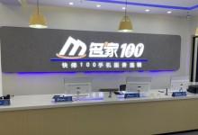 北京OPPO手机维修点 - 名家快修100(长阳镇店)图片