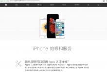 青岛苹果维修为你解析iphone6蜂窝移动打不开该如何处理-手机维修网