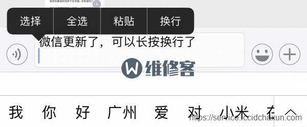 天津苹果维修教大家苹果手机发微信如何切换到下一行