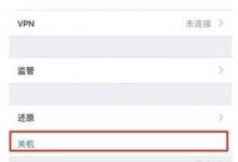 成都苹果手机维修为大家分享iphone xs手机关机的方式-手机维修网
