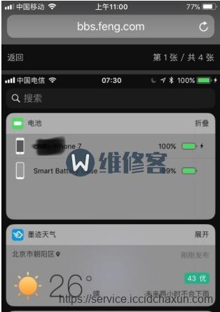 沈阳苹果维修点告诉你你如何添加iPhone6s plus小组件方法教程