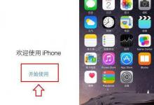 广州苹果维修点教你iPhone8手机如何正确激活使用?出现远程管理怎么办?-手机维修网