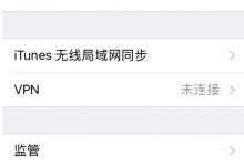 上海苹果维修点教你iPhone7plus手机经常无故断网怎么解决?-手机维修网