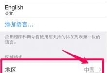 iPhone7 plus手机自带打字法出现乱码怎么办?深圳苹果维修点教你轻松解决-手机维修网
