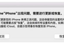广州苹果维修点教你iPhone6 plus手机屏幕锁屏密码忘记了怎么办?-手机维修网