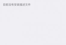iPhone X手机描述文件没有了怎么办?深圳苹果维修点教你方法-手机维修网