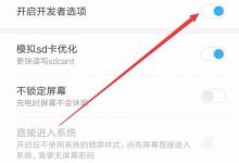最新红米note开发者选项在哪里?红米note启用usb调试方法教程-手机维修网