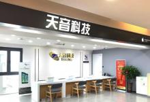 苏州苹果售后维修点 - 天音科技(苏州第一百货店)图片