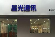星光通讯 -运城河津店图片