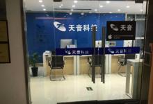 天音科技-南阳店图片