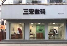 三宏数码 - 南阳镇平店图片