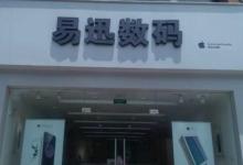 易讯数码 - 南阳西峡店图片