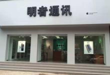 南阳苹果维修点 - 明者通讯(南阳桐柏店)图片
