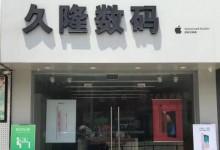 久隆数码 - 南阳唐河店图片