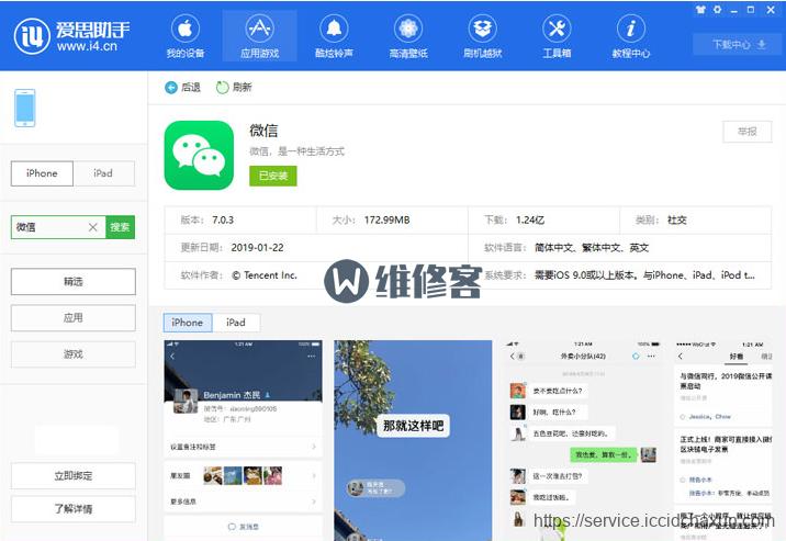广州苹果维修点教你iPhone XR手机微信使用卡顿问题如何解决?