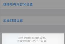 iPhone XS Max手机连接wifi时显示密码错误怎么办?广州苹果维修点为你支招-手机维修网