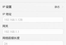 """华为畅想9S手机连不上WiFi,显示""""正进行身份验证""""怎么办?-手机维修网"""