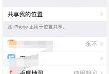 深圳苹果维修点告诉你iphone XR手机待机掉电异常是什么原因?-手机维修网
