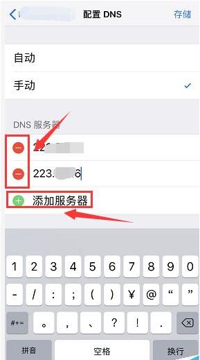 iPhone XS解决网速慢的方法
