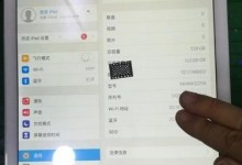 广州手机维修告诉您如何对iPad Air2进行无损害扩大容量-手机维修网