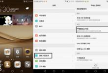 上海手机维修告诉你华为P20手机出现红色边框是为什么?怎么解决-手机维修网