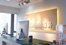 Apple维修-苏州吴江区伟业大厦店图片