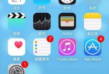 西安苹果维修点告诉你iPhone X手机电池掉电太快该如何解决?-手机维修网