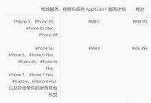佛山苹果维修点告诉你iPhone XR手机进水导致听筒损坏维修需要多少钱?-手机维修网
