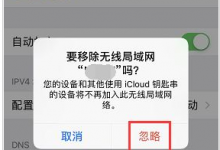 iPhone XR如何禁止自动连接某个WiFi?济南苹果维修点有妙招!-手机维修网