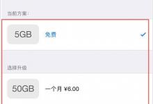 合肥苹果维修点教你iPhoneXs Max手机怎么增加手机内存-手机维修网