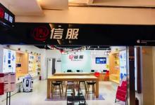 信服(Apple授权维修点) -上海中环百联店图片