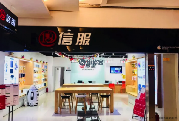信服-上海中环百联店