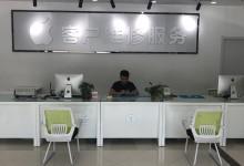 Apple维修-扬州苹果手机维修点国际大厦店图片