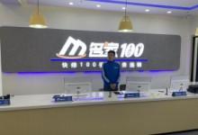 成都VIVO手机维修点 - 名家100(天祥广场店)图片