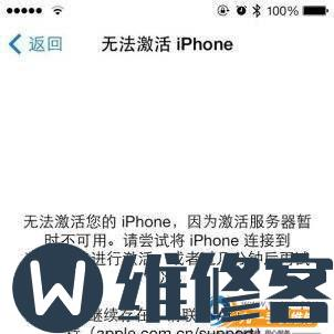 苹果手机恢复出厂设置以后激活不了怎么办?解决办法在此-手机维修网