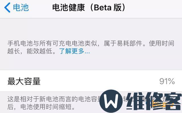 郑州苹果手机维修点解答iPhone X电池健康只有80%可以换电池吗?