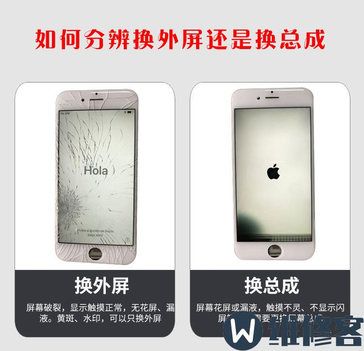苹果iPhone X手机屏幕坏了,在杭州换屏需要多少钱?-手机维修网