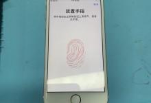 杭州手机维修教您解决苹果6s指纹损坏的维修方法-手机维修网