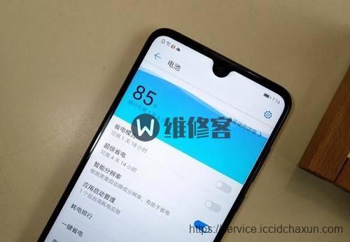 广州华为手机维修教你如何改善华为畅享9plus手机电池发热的现象
