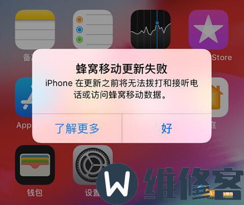南京苹果维修点解析iPhone 7无服务提示蜂窝移动更新失败问题-手机维修网