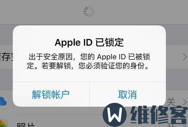 上海手机维修告诉您Apple ID被停用该怎么解决