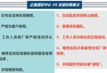 天津苹果维修点解答苹果正规授权中心跟非授权维修点区别在哪?-手机维修网