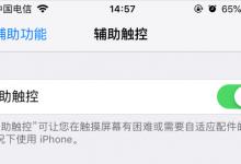 iPhone 11如何截屏?天津苹果维修点分享iPhone 11两种截图方法-手机维修网