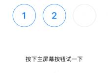 杭州苹果维修点教你iphone 7p home键不灵按压力度怎么调?-手机维修网