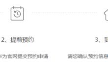 青岛华为维修点解答P30pro主板出现问题能换新机吗?-手机维修网