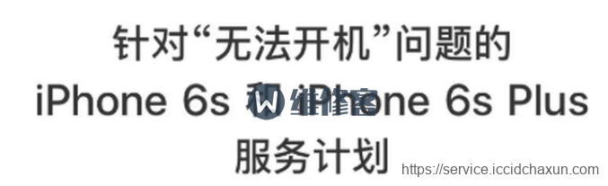 上海苹果维修点教你iPhone 6S/6S Plus无法开机如何免费维修