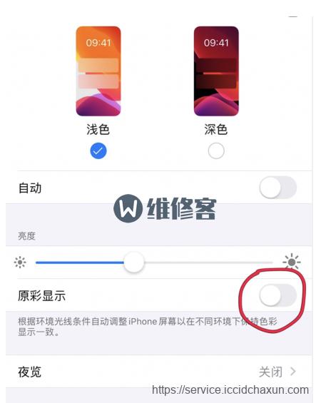 成都苹果iPhone 11Pro Max屏幕颜色发黄怎么办_换屏多少钱?